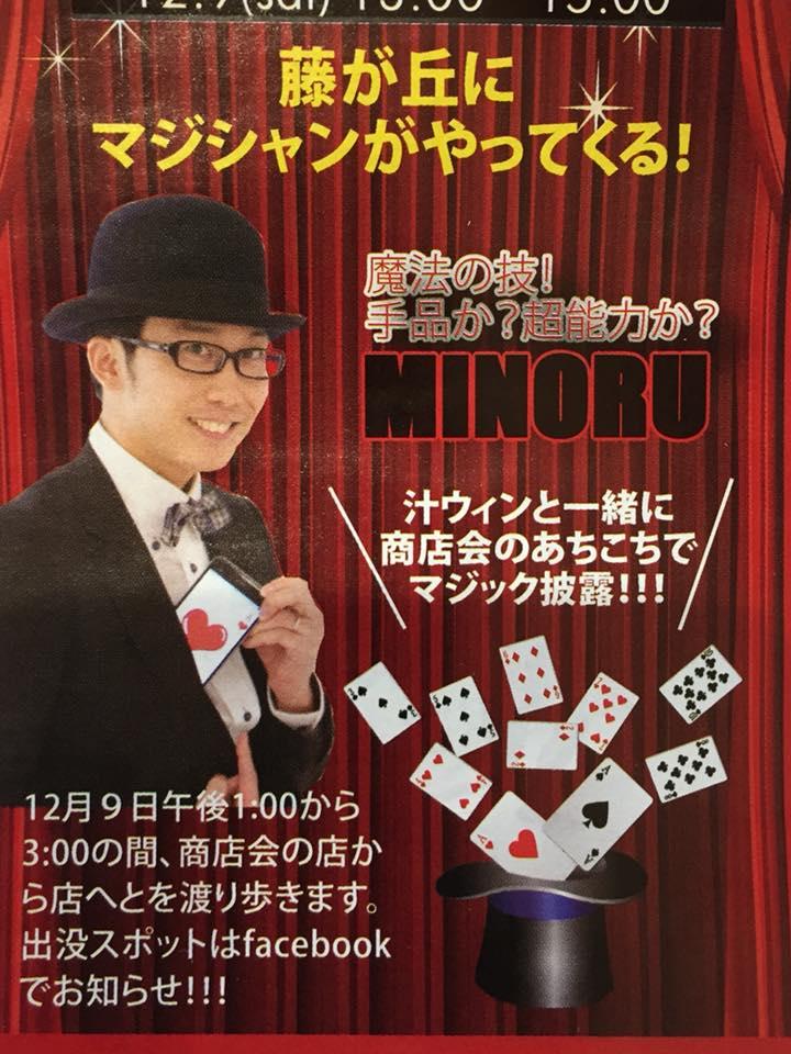 マジシャンのMINORUさん